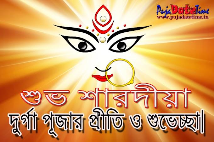 Top 10 Bengali Durga Puja wallpaper - দুর্গা পূজার শুভেচ্ছা বার্তা ওয়ালপেপার