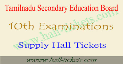 Tamilnadu state board 10th sslc supplementary exam hall tickets 2017