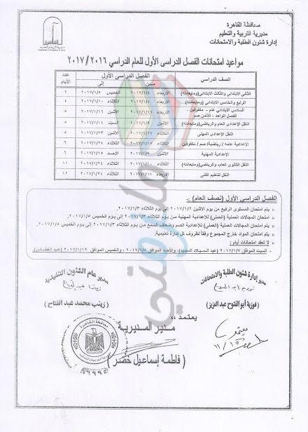 جدول امتحانات الصف الثاني الثانوي الترم الأول 2017 محافظة القاهرة