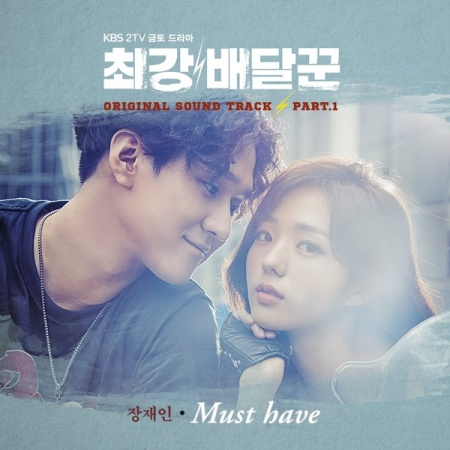 Lyric : Jang Jae In (장재인) - Must Have (OST. Strongest Deliveryman)