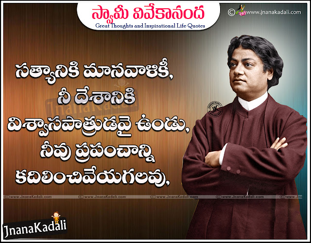 Here is a Telugu Swami Vivekananda Latest Messages and Pictures, Swami Vivekananda Motivated Good Messages online, Top Trending Telugu Swami Vivekananda Wallpapers, Telugu Best and Top Swami Vivekananda Sayings, Famous Telugu Swami Vivekananda Good Thinking Messages, Swami Vivekananda Motivated Wallpapers online.