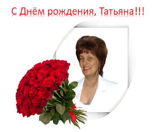 Татьяна Калниня