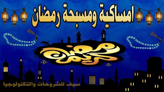 سلسلة تطبيقات وبرامج رمضانية  لكل مسلم / الدرس الاول : امساكية ومسبحة رمضان 2019