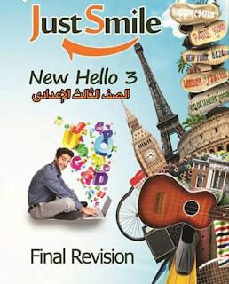 المراجعة النهائية في اللغه الانجليزيه للصف الثالث الاعدادى ، مراجعةJust. Smile  لمستر ابراهيم سلطان