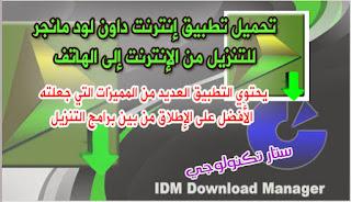 تطبيق إنترنت داون لود ماندر للاندرويد Internet download ، idm ، للتنزيل من الإنترنت