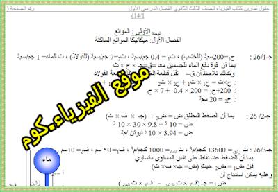 تحميل حل كتاب التمارين رياضيات ثالث ثانوي-الفصل الاول PDF برابط مباشر
