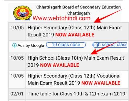 Chhattisgarh cgbse board 10th,12th 2019 ka result online
