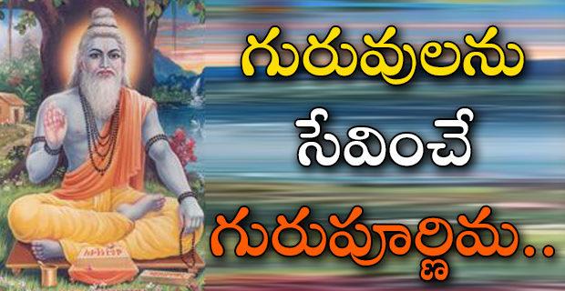 గురుపూర్ణిమ | Gurupurnima | bhaktibooks | GRANTHANIDHI | MOHANPUBLICATIONS | bhaktipustakalu