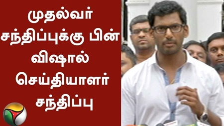 Vishal Press Meet after meeting CM   Double taxation Issue