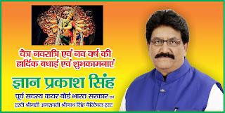 श्रीमती अमरावती श्रीनाथ सिंह चैरिटेबल ट्रस्ट के ट्रस्टी एवं कयर बोर्ड भारत सरकार के पूर्व सदस्य ज्ञान प्रकाश सिंह की तरफ से देशवासियों को चैत्र नवरात्रि एवं नव वर्ष की हार्दिक शुभकामनाएं