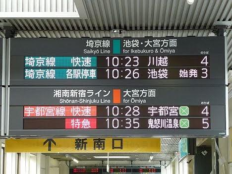 埼京線 各駅停車 池袋行き3 E233系