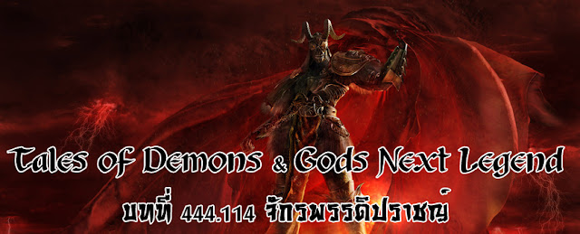 http://readtdg2.blogspot.com/2017/02/tales-of-demons-gods-next-legend-444114.html