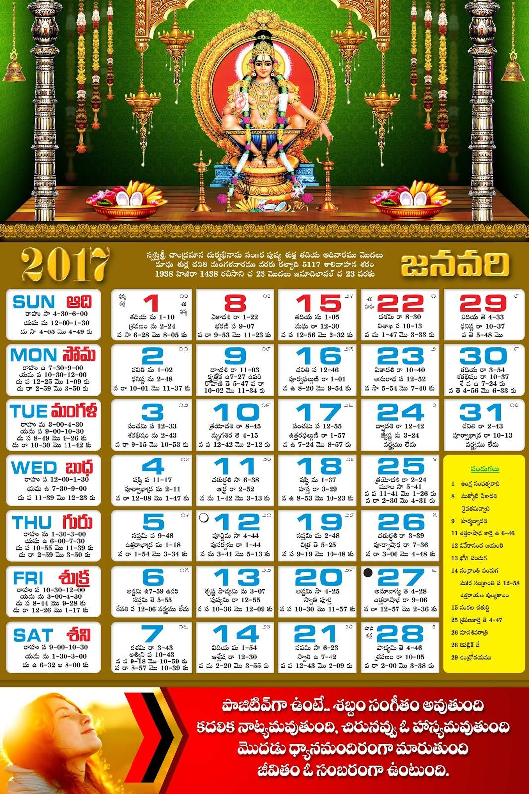 ... calendar kalnirnay february 2017 calendar february 2017 calendar