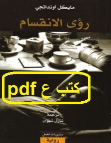 تحميل رواية رؤى الانقسام pdf مايكل أونداتجي