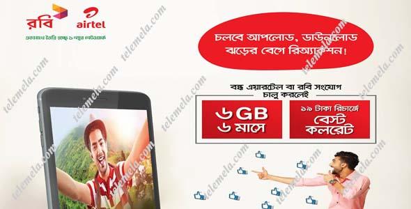 airtel bondho sim 6gb internet offer