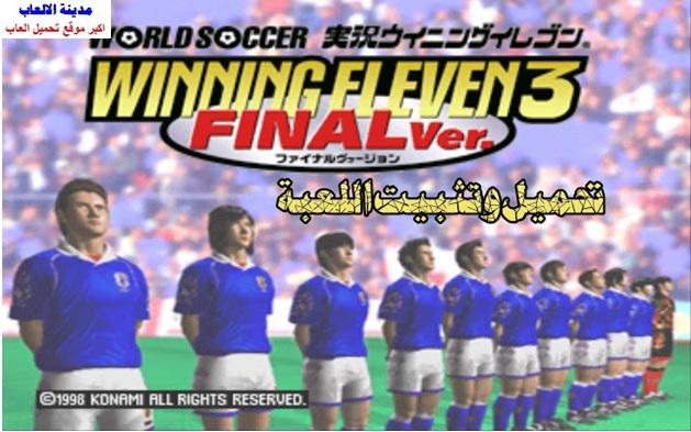 تحميل لعبة كرة القدم اليابانية winning eleven 3 لعبة ويننج اليفن 3 للكمبيوتر برابط مباشر ميديا فاير مجانا