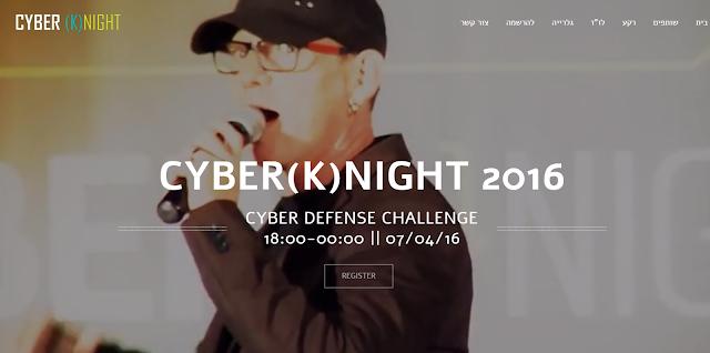 تحدّي الدفاع الإلكتروني