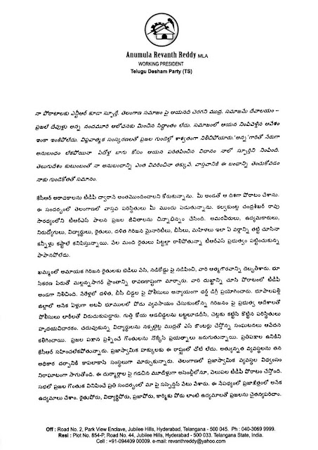 revanth resignation letter to chandrababu