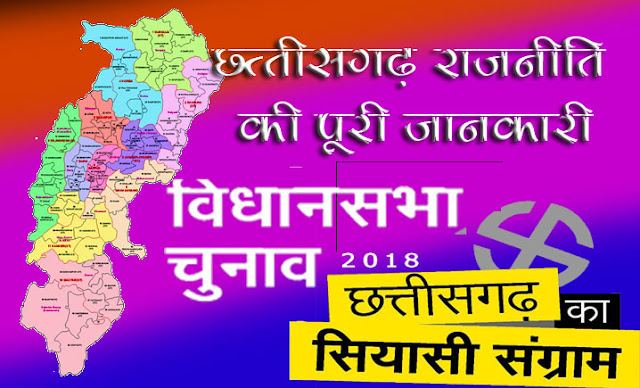 chhattisgarh raajneeti ki puri jankari vidhasabha chunav chhattisgarh chhattisgarh ka siyasi samgram