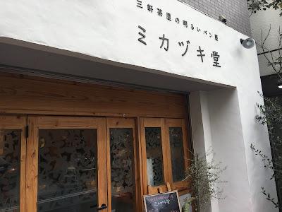 三軒茶屋にあるミカヅキ堂の外観