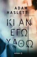 http://www.culture21century.gr/2017/09/ki-an-egw-xathw-toy-adam-haslett-book-review.html