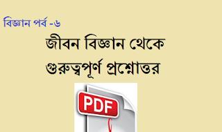 Life Science Question And Answer-Bengalireader.com | জীবন বিজ্ঞান