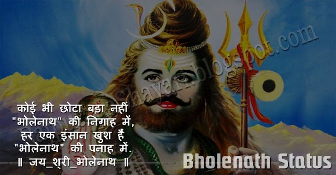 45 Best Bholenath Status for Whatsapp in Hindi 2018