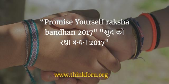 """Promise Yourself raksha bandhan 2017"" ""खुद को रक्षा बन्धन 2017"", Raksha Bandhan 2017, raksha bandhan images, raksha bandhan 2017,"