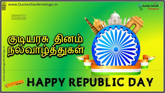 Happy Republicday 2016 greetings quotes in tamil