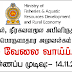 Ministry of Fisheries & Aquatic Resource Development & Rural Economy - VACANCIES
