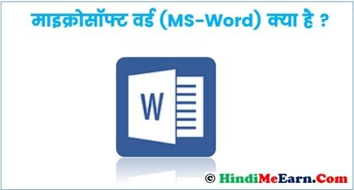 माइक्रोसॉफ्ट वर्ड (MS-Word) क्या है