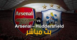 مشاهدة مباراة آرسنال وهيديرسفيلد تاون بث مباشر بتاريخ 08-12-2018 الدوري الانجليزي