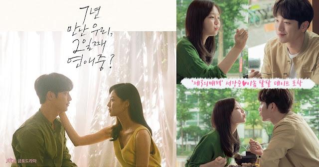 2018年韓劇 第3種魅力線上看