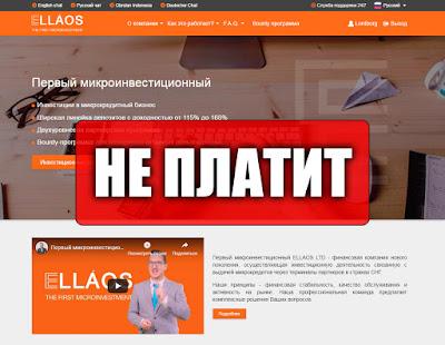 Скриншоты выплат с хайпа ellaos.com