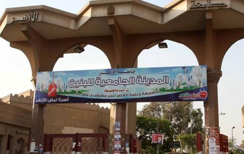الاستعلام عن نتيجة القبول بالمدن الجامعية - جامعة الازهر - بنين وبنات