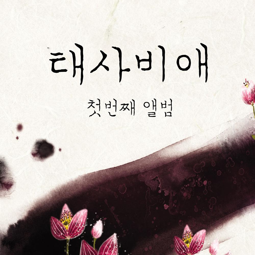 TaeSaBiAe – Vol.1 請태사비애가