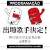 PROGRAMAÇÃO - 69º KOUHAKU UTAGASSEN: ANUNCIADA A LISTA DE ARTISTAS CONVIDADOS PARA O ESPECIAL!