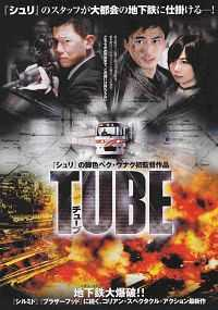 Tube (2003) Dual Audio Hindi 300mb Download DVDRip
