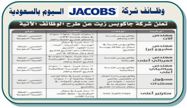 وظائف شركة جاكوبس 2019 , وظائف شركة جاكوبس 26/01/2019 , careers jacobs 2019وظائف مهندسين اليوم 26/01/2019 , وظائف مبيعات اليوم 26/01/2019 , وظائف اليوم السعودية 26/01/2019 , وظائف للمقيمين اليوم 23/01/2019 , وظائف للسعوديين 26/01/2019 , وظائف محاسبين اليوم 26/01/2019 , وظائف رئيس حسابات 26/01/2019 , وظائف محاسبين جدة اليوم 26/01/2019 , وظائف محاسبين الرياض اليوم 26/01/2019 , وظائف محاسبين جدة 2019 , وظائف محاسبين الرياض 2019 , وظائف شهر يناير 2019,  وظائف نسائية جدة اليوم 26/01/2019 , وظائف نسائية الرياض اليوم 26/01/2019 , وظائف نسائية 1440 وظائف طاقات 2019 ' وظايف البوابة الوطنية 2019 , وظائف جدة اليوم 26/01/2019, وظائف جدة 1440 , وظائف محاسبين 23/01/2019 , وظائف مهندسين 26/01/2019 , وظائف سائقين 26/01/2019 , وظائف عسكرية, وظائف مكة المكرمة 26/01/2019 , وظائف الصحف اليوم 26/01/2019 وظائف الدمام اليوم 26/01/2019 , وظائف مكة المكرمة 26/01/2019 , وظائف نسائية 26/01/2019 , وظائف الرياض اليوم 26/01/2019, وظائف جازان 26/01/2019 , وظائف نجران 26/01/2019 وظائف مكة 2019 , وظائف اليوم 26/01/2019 , وظائف محاسبين 26/01/2019 , وظائف جدة اليوم 26/01/2019 , وظائف الرياض اليوم 26/01/2019 , وظائف الدمام اليوم 26/01/2019 , وظائف محاسبين 2019 , وظائف محاسبين بالسعودية 2019 , وظائف محاسبين للمقيمين 2019 , وظائف محاسبين للسعوديين 2019 , وظائف السعودية 2019 , وظائف الصحف السعودية 2019 , وظائف جدة 1440 , وظائف اليوم السعودية 2019 , وظائف مكة 2019وظائف اليوم الرياض 2019, وظائف اليوم جدة 2019 , وظائف اليوم الدمام 2019 , وظائف ينبع 2019, وظائف محاسبين 2019 , وظائف مهندسين 2019 , وظائف سائقين 2019 , وظائف كاشير 2019 , وظائف مندوب مبيعات 2019 , وظائف السعودية 2019, وظائف سائقين السعودية 2019 , وظائف اليوم السعودية 2019 , وظائف اليوم , وظايف جدة 1440 , وظائف الرياض 1440 , وظائف نسائية جدة , وظائف جدة 1440, وظايف اليوم , وظائف الجرائد 1440, وظائف في الصحف السعودية , وظائف الصحف السعودية 2019 ,وظائف جريدة الرياض 2019 , وظائف جريدة الجزيرة 2019 , وظائف جريدة عكاظ 2019 , وظائف جريدة المدينة 2019, وظائف جريدة الاسبوعية2019, وظائف جريدة الوسيلة 2019 وظائف مندوب مبيعات 2019, تسويق 2019, وظائف مبيعات 
