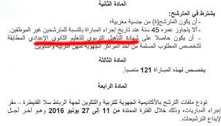 121 العدد المطلوب للتوظيف كأساتذة التعليم الإعدادي الدرجة الثانية