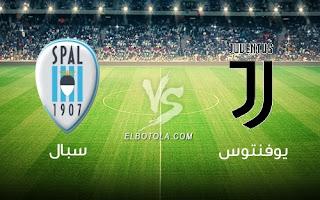 مشاهدة مباراة يوفنتوس وسبال بث مباشر بتاريخ 24-11-2018 الدوري الايطالي