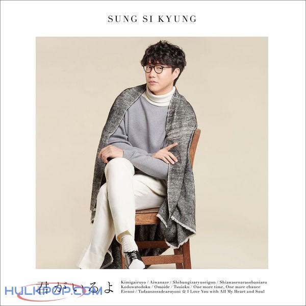 Sung Si Kyung – Kimi ga iruyo (ITUNES MATCH AAC M4A)