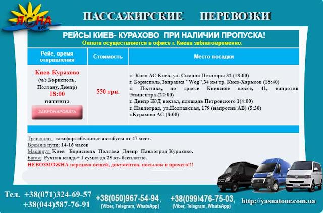 http://yasnatour.com.ua/kiev-kurakhovo.html