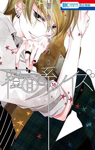 Mangá shoujo, de Ryoko Fukuyama, Fukumenkei Noise termina em 5 capítulos