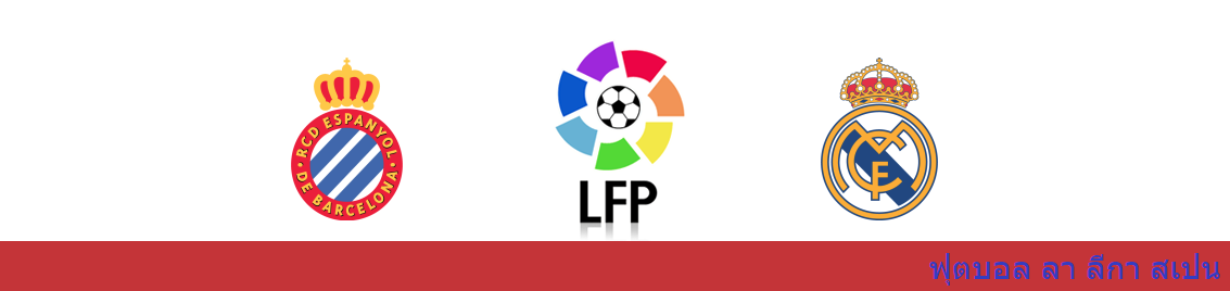 แทงบอลออนไลน์ วิเคราะห์บอล ลา ลีกา ระหว่าง เอสปันญ่อล vs เรอัล มาดริด