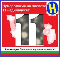 http://horoskopi1.blogspot.bg/2014/09/numerologia-na-4isloto-11-edinadeset.html