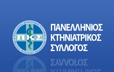 Πανελλήνιος Κτηνιατρικός Σύλλογος Ελλάδος: Διερεύνηση νομιμότητας κτηνιατρικών πράξεων από το Δήμο Κατερίνης.