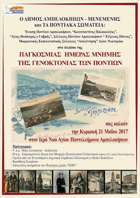 Εκδήλωση μνήμης και τιμής, για τη Γενοκτονία στους Αμπελόκηπους Θεσσαλονίκης