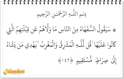 tulisan Arab dan terjemahannya dalam bahasa Indonesia lengkap dari ayat  Surah Al-Baqarah Juz 2 Ayat 142- 252 dan Artinya