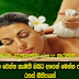 Ayurveda few secrets from us, you want to be beautiful